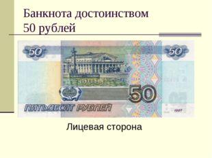 Банкнота достоинством 50 рублей Лицевая сторона