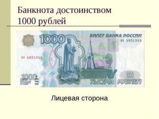 Банкнота достоинством 1000 рублей Лицевая сторона