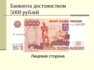 Банкнота достоинством 5000 рублей Лицевая сторона