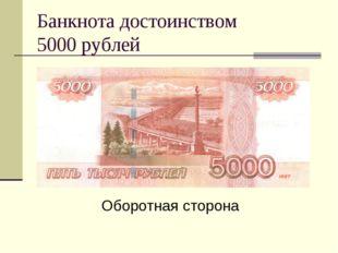 Банкнота достоинством 5000 рублей Оборотная сторона