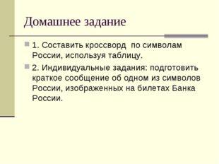 Домашнее задание 1. Составить кроссворд по символам России, используя таблицу