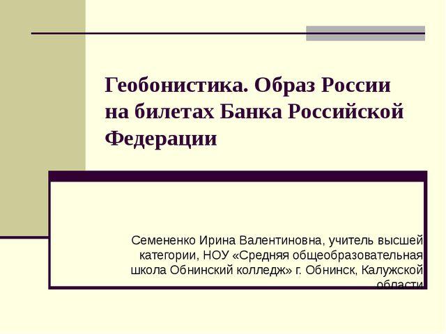 Геобонистика. Образ России на билетах Банка Российской Федерации Семененко Ир...