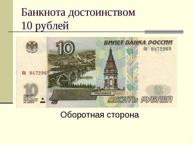 Банкнота достоинством 10 рублей Оборотная сторона