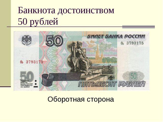 Банкнота достоинством 50 рублей Оборотная сторона