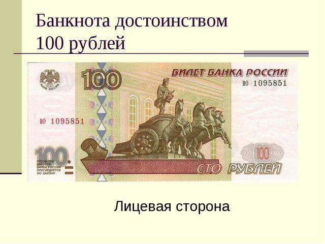 Банкнота достоинством 100 рублей Лицевая сторона