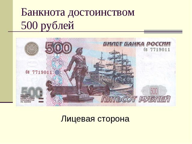 Банкнота достоинством 500 рублей Лицевая сторона