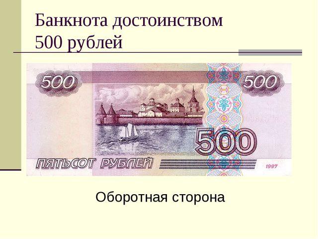 Банкнота достоинством 500 рублей Оборотная сторона