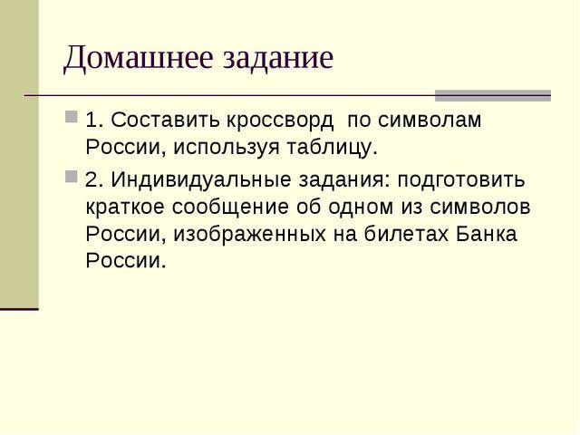 Домашнее задание 1. Составить кроссворд по символам России, используя таблицу...
