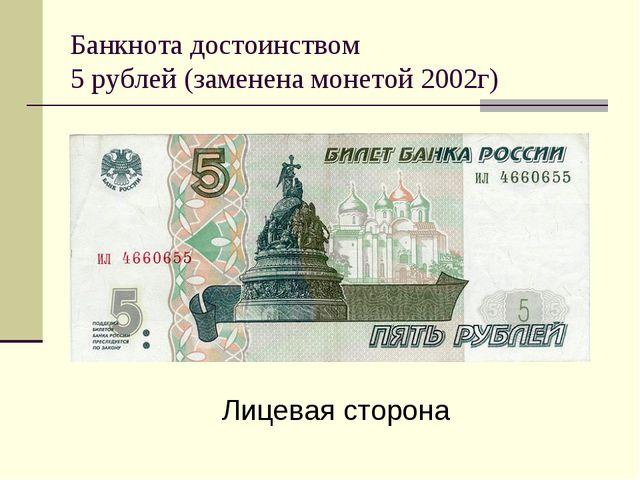 Банкнота достоинством 5 рублей (заменена монетой 2002г) Лицевая сторона