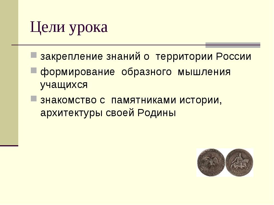 Цели урока закрепление знаний о территории России формирование образного мышл...
