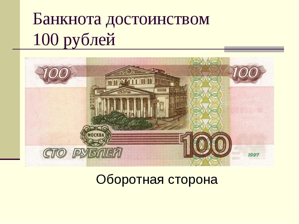 Банкнота достоинством 100 рублей Оборотная сторона