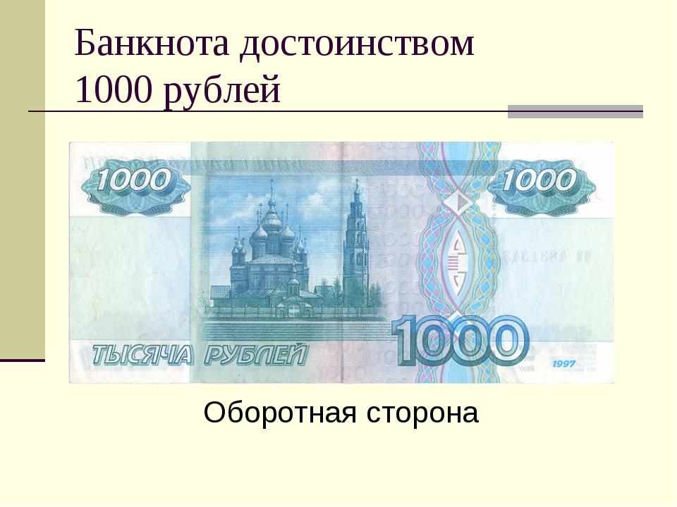 Банкнота достоинством 1000 рублей Оборотная сторона