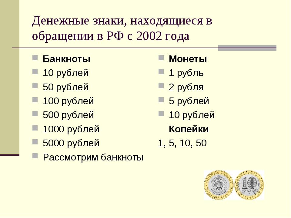 Денежные знаки, находящиеся в обращении в РФ с 2002 года Банкноты 10 рублей 5...