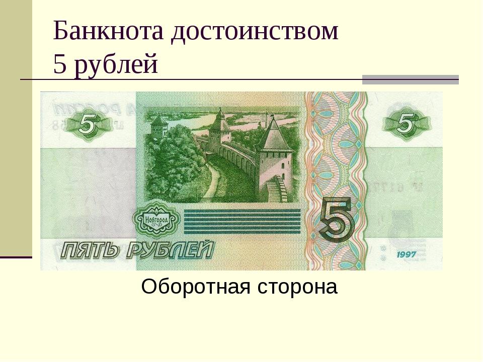 Банкнота достоинством 5 рублей Оборотная сторона