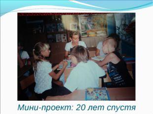 Мини-проект: 20 лет спустя