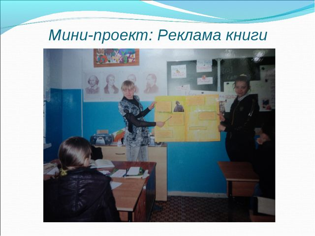 Мини-проект: Реклама книги
