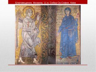 Благовещение. Мозаика. 11 в. Собор Св.Софии. Киев