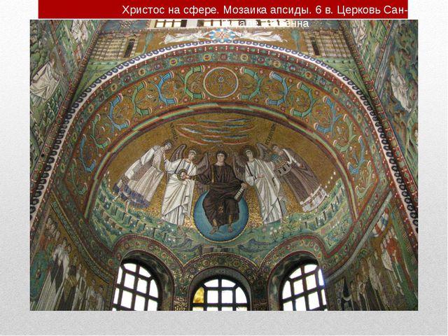 Христос на сфере. Мозаика апсиды. 6 в. Церковь Сан-Витале. Равенна