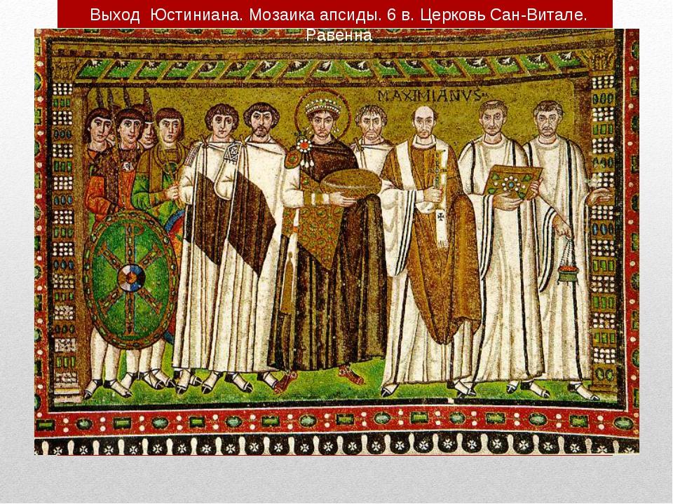 Выход Юстиниана. Мозаика апсиды. 6 в. Церковь Сан-Витале. Равенна
