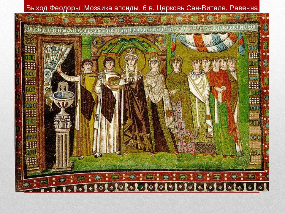 Выход Феодоры. Мозаика апсиды. 6 в. Церковь Сан-Витале. Равенна