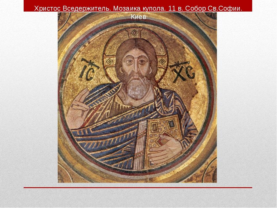 Христос Вседержитель. Мозаика купола. 11 в. Собор Св.Софии. Киев