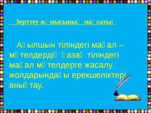 Зерттеу жұмысының мақсаты: Ағылшын тіліндегі мақал – мәтелдердің қазақ тілін