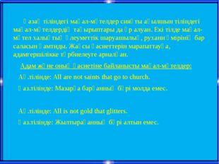 Қазақ тіліндегі мақал-мәтелдер сияқты ағылшын тіліндегі мақал-мәтелдердің та