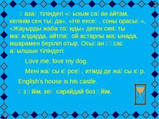 Қазақ тіліндегі «Қызым саған айтам, келінім сен тыңда», «Не ексең, соны орас