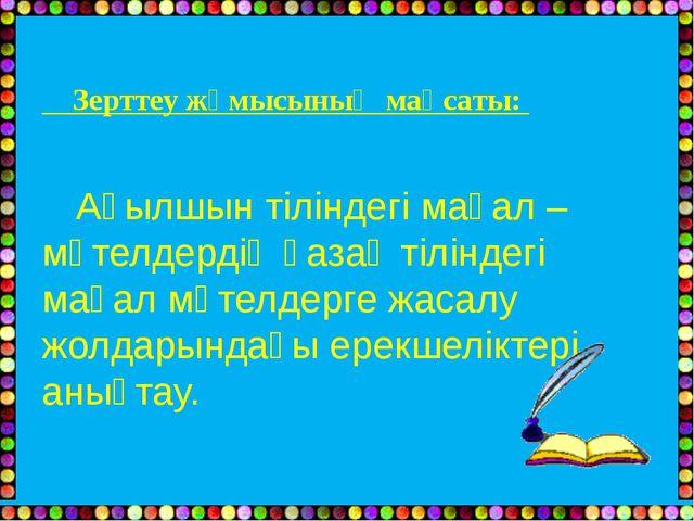 Зерттеу жұмысының мақсаты: Ағылшын тіліндегі мақал – мәтелдердің қазақ тілін...