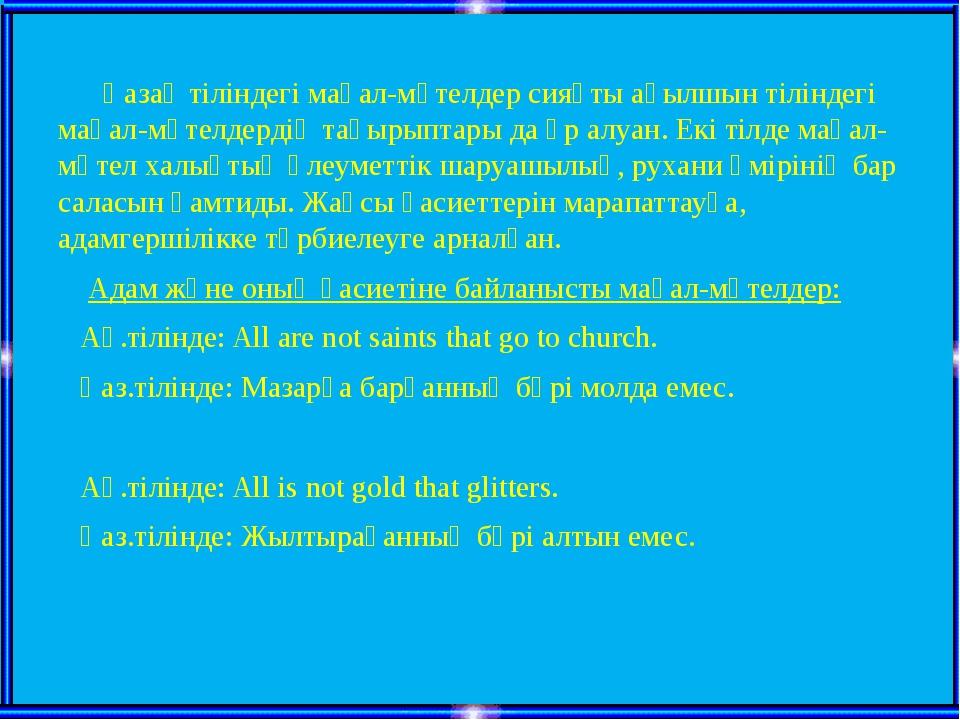 Қазақ тіліндегі мақал-мәтелдер сияқты ағылшын тіліндегі мақал-мәтелдердің та...
