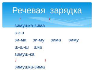 / / зимушка-зима з-з-з зи-ма зи-му зима зиму ш-ш-ш шка зимуш-ка / / зимушка-