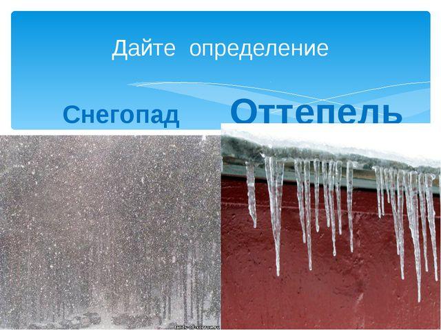 Дайте определение Снегопад Оттепель