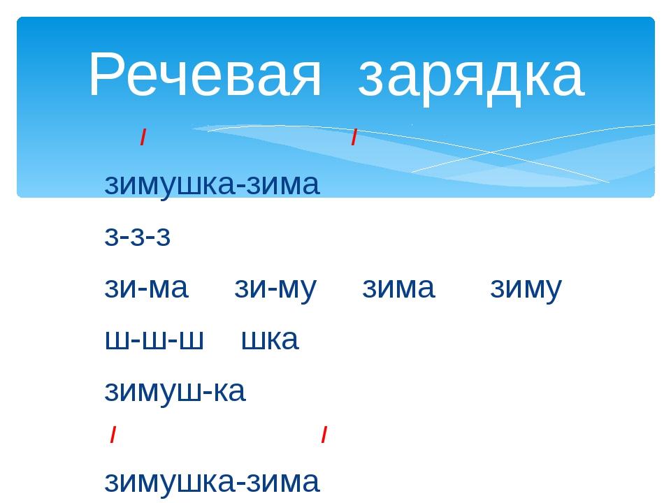/ / зимушка-зима з-з-з зи-ма зи-му зима зиму ш-ш-ш шка зимуш-ка / / зимушка-...