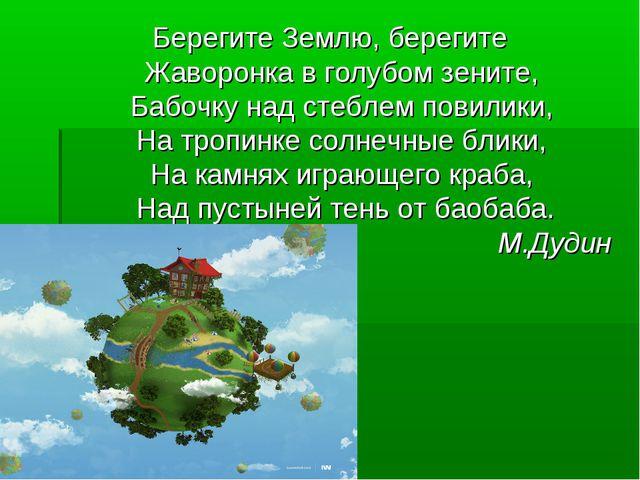 Берегите Землю, берегите Жаворонка в голубом зените, Бабочку над стеблем пов...