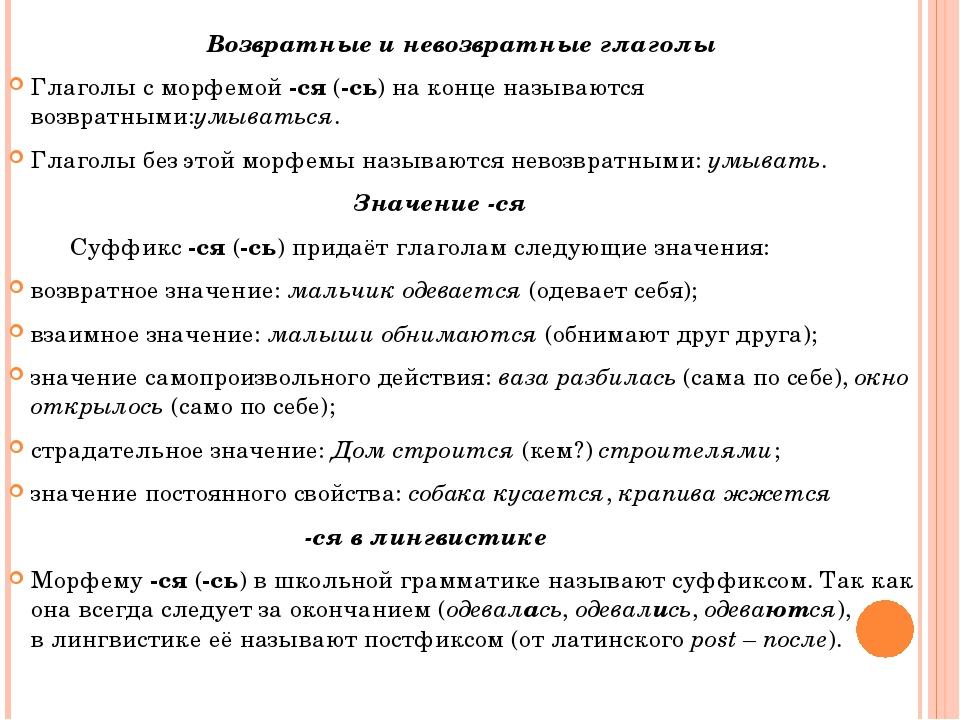 Возвратные и невозвратные глаголы Глаголы сморфемой-ся(-сь) на конце назы...