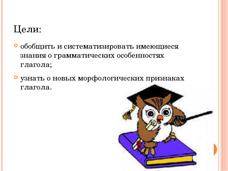 Цели: обобщить и систематизировать имеющиеся знания о грамматических особенно...