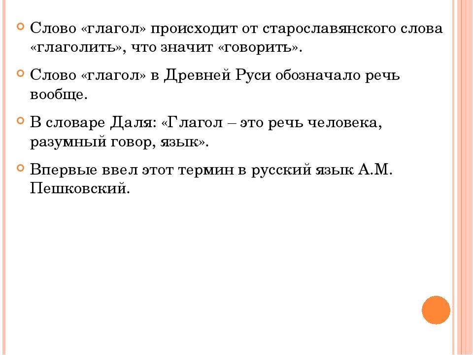 Слово «глагол» происходит от старославянского слова «глаголить», что значит «...
