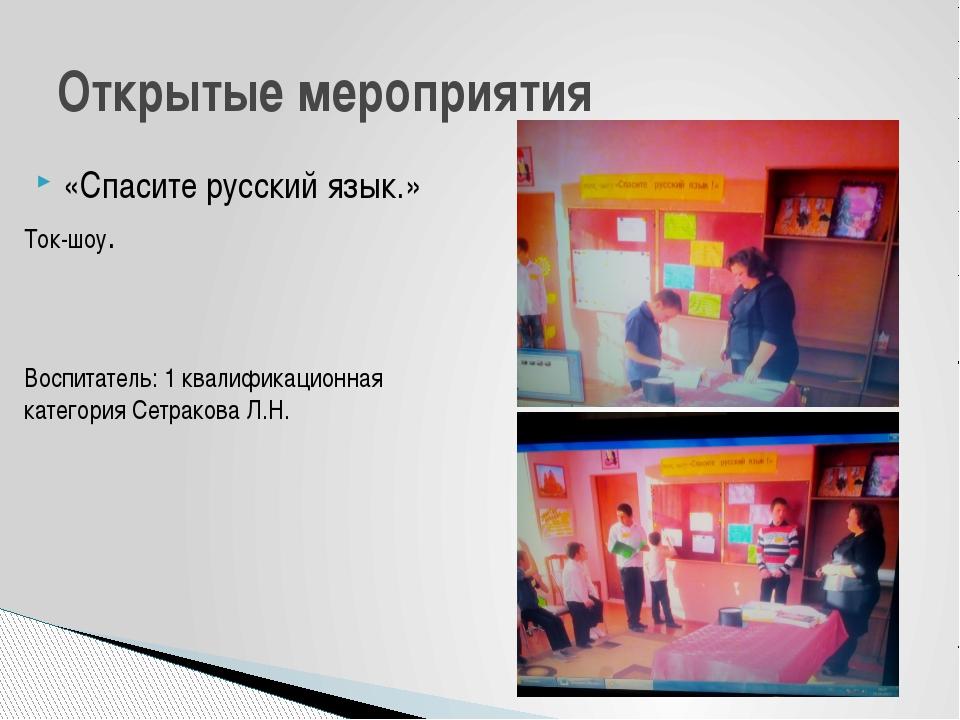 «Спасите русский язык.» Ток-шоу. Воспитатель: 1 квалификационная категория Се...
