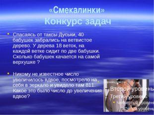 «Смекалинки» Конкурс задач Спасаясь от таксы Дуськи, 40 бабушек забрались на