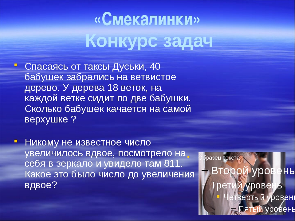 «Смекалинки» Конкурс задач Спасаясь от таксы Дуськи, 40 бабушек забрались на...