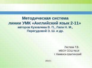 Методическая система линии УМК «Английский язык 2-11» авторов Кузовлева В. П