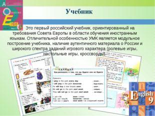 Учебник Это первый российский учебник, ориентированный на требования Совета