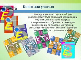 Книги для учителя Книга для учителя содержит общую характеристику УМК, описы