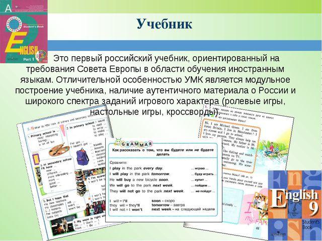 Учебник Это первый российский учебник, ориентированный на требования Совета...