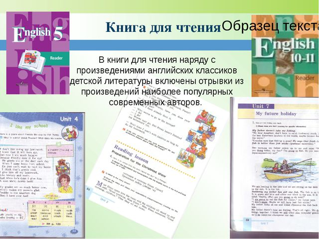 Книга для чтения В книги для чтения наряду с произведениями английских класс...