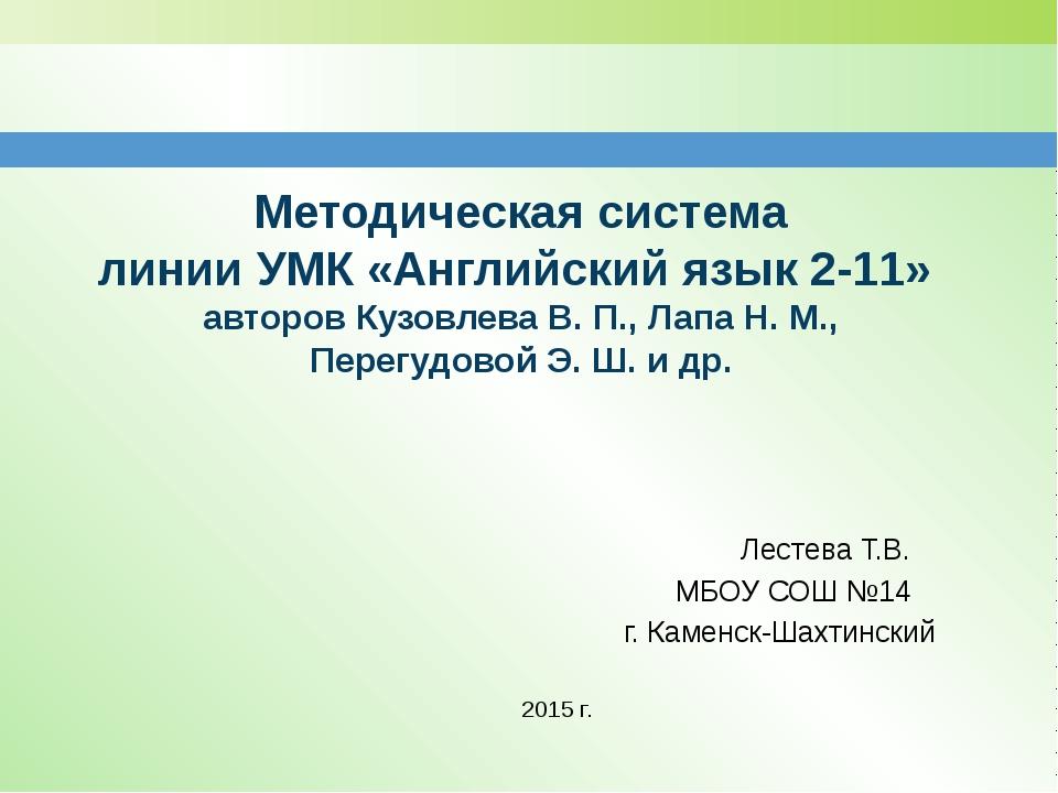 Методическая система линии УМК «Английский язык 2-11» авторов Кузовлева В. П...