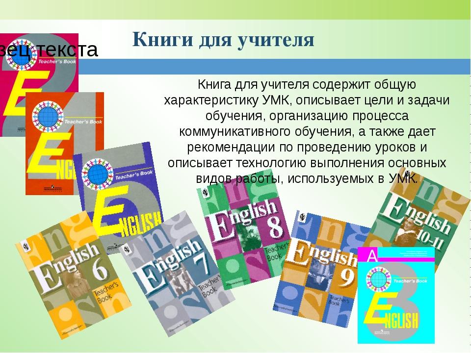 Книги для учителя Книга для учителя содержит общую характеристику УМК, описы...