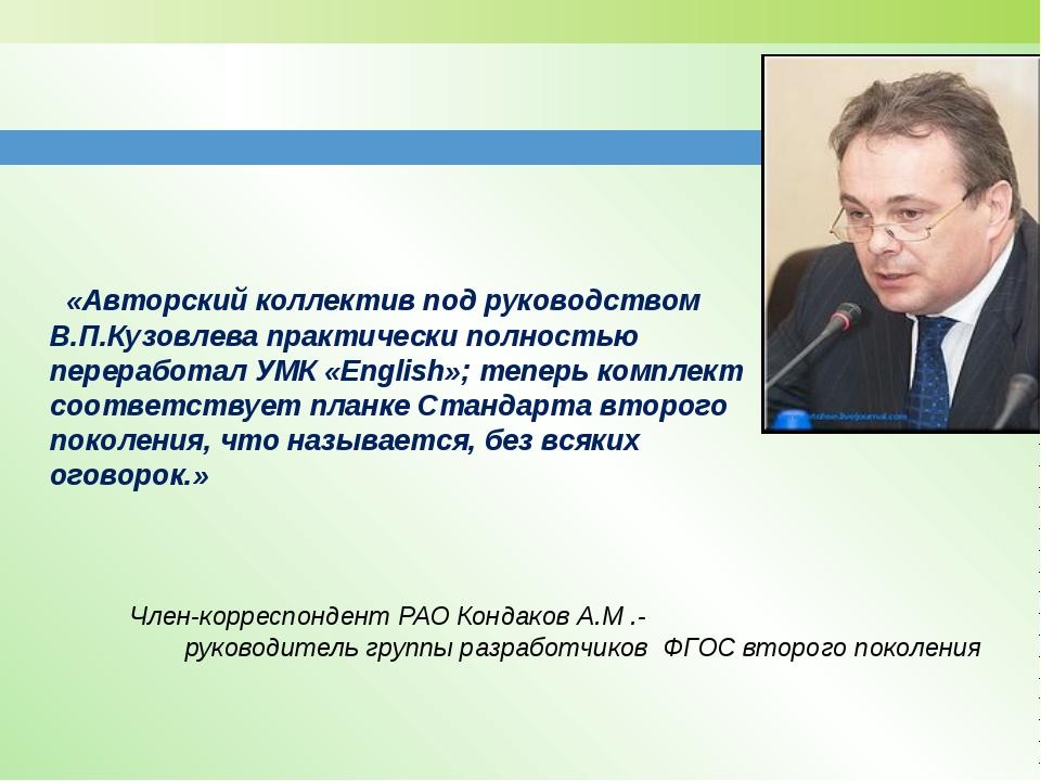 «Авторский коллектив под руководством В.П.Кузовлева практически полностью пе...