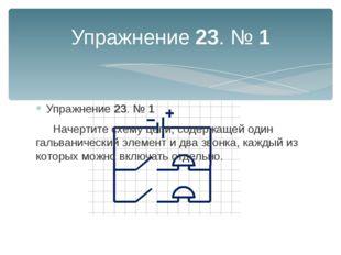 Упражнение 23. № 1 Упражнение 23. № 1 Начертите схему цепи, содержащей один