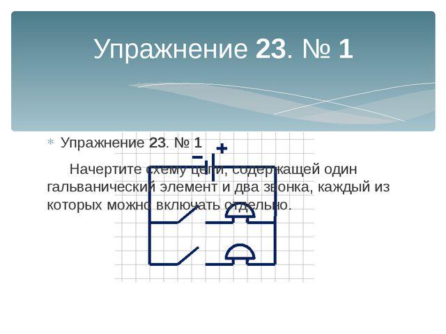 Упражнение 23. № 1 Упражнение 23. № 1 Начертите схему цепи, содержащей один...